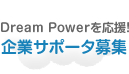 Dream Powerを応援!
